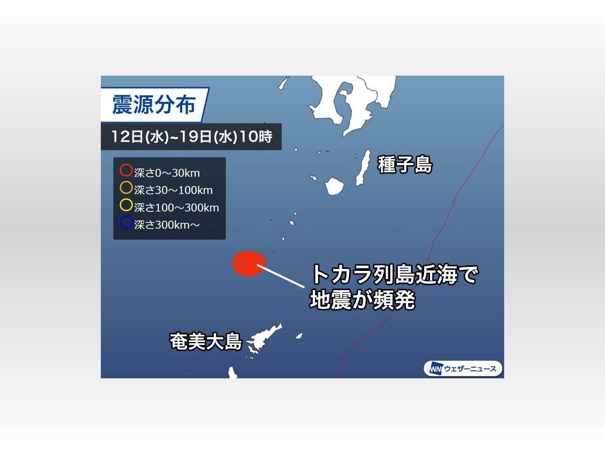 列島 地震 トカラ