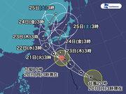台風19号・20号 ダブル台風は明日21日(火)以降 日本列島に接近
