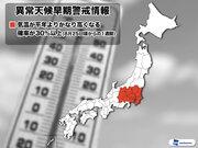 東京など関東は台風通過後に猛残暑到来か