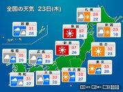 23日(木)台風20号接近・上陸 近畿や中四国は厳重警戒