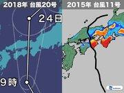 過去、似た進路の台風では関東で大雨も