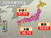 フェーン現象で石川など北陸で体温超えの危険な暑さ