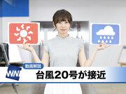 あす8月23日(木)のウェザーニュース・お天気キャスター解説