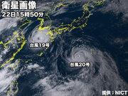台風20号 2ヶ月分の記録的な大雨の危険性も