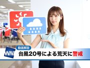 あす8月24日(金)のウェザーニュース・お天気キャスター解説