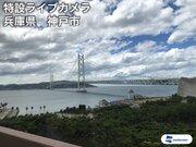 【台風20号】兵庫県神戸市 特設ライブカメラ