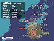 台風20号 近畿や四国は午後にも暴風域へ 夕方以降は移動困難に