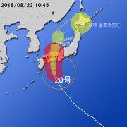 【台風第20号に関する情報】平成30年8月23日10時57分 気象庁予報部発表