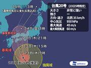 非常に強い台風20号 今日夕方に四国上陸へ 近畿など午後から暴風雨に警戒