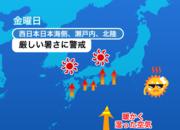 「台風」のち「猛暑日」へ 24日(金)は福岡や島根で37℃予想