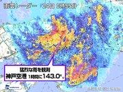 神戸空港で1時間に143mmの猛烈な雨を観測 近畿の歴代2位の記録