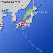 【台風第20号に関する情報】平成30年8月23日23時48分 気象庁予報部発表