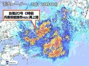 台風20号 兵庫県姫路市付近に再上陸 和歌山市で最大瞬間風速52.3m/s