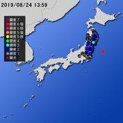 【地震情報(震源・震度に関する情報)】令和元年8月24日13時59分 気象庁発表