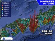台風20号の影響で近畿で大雨 熊野川で氾濫が発生