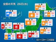 明日26日(水)の天気 九州は台風8号で強風・強雨注意 フェーン現象で猛暑も