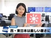 あす8月26日(日)のウェザーニュース・お天気キャスター解説