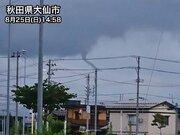 秋田県大仙市で「ろうと雲」が発生 竜巻などの突風に注意