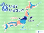 ひと目でわかる傘マップ  8月27日(月)