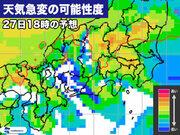 午後は関東で天気急変に注意 東京で激しい雷雨となる恐れも