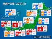明日29日(土)の天気 西日本や東日本は猛暑に 北海道は天気崩れて暑さ和らぐ