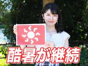 あす8月29日(土)のウェザーニュース お天気キャスター解説