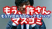 京アニ犠牲者の実名報じたマスコミ、メンタリスト・DaiGoが痛烈批判 「NHKに二度と出ない」