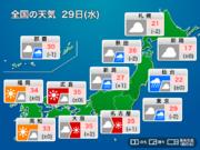 29日(水) 広く傘が活躍 関東・東北は強雨や雷に注意