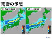 秋雨前線が活発化 1日(土)にかけて東北・北陸で大雨の恐れ