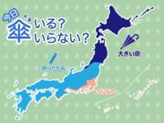 ひと目でわかる傘マップ 8月30日(日)