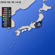 【地震情報(震源・震度に関する情報)】令和2年8月30日14時42分 気象庁発表