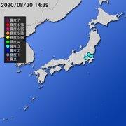 【地震情報(震源・震度に関する情報)】令和2年8月30日14時39分 気象庁発表