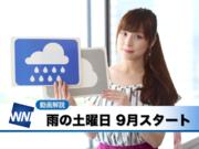 あす9月1日(土)のウェザーニュース・お天気キャスター解説