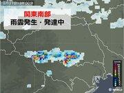 東京と埼玉の県境で雨雲が急発達中 このあと都心周辺などさらに広がる