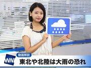 8月31日(金)朝のウェザーニュース・お天気キャスター解説