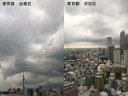 夜にかけ関東各地で激しい雷雨に注意