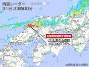 島根県で猛烈な雨 記録的短時間大雨情報