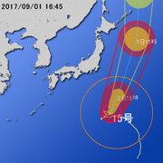 【台風第15号に関する情報】平成29年9月1日16時36分 気象庁予報部発表