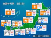 2日(日) 暑さをさらに冷ます雨 東京など20℃台予想