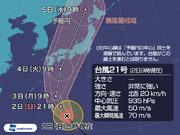 非常に強い台風21号 4日(火)に上陸のおそれ