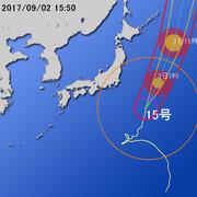 【台風第15号に関する情報】平成29年9月2日16時20分 気象庁予報部発表