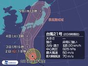 台風21号 25年ぶり「非常に強い」勢力で日本に上陸のおそれ