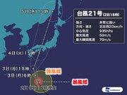 台風21号 4日(火)に非常に強い勢力で本州直撃へ