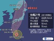 台風21号 非常に強い勢力を維持し4日(火)に上陸のおそれ