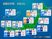 4日(火) 今年最強の台風21号直撃 厳重な警戒を