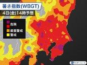関東、明日4日(金)は厳しい残暑 東京34℃、内陸部は猛暑日に