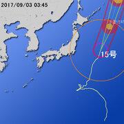 【台風第15号に関する情報】平成29年9月3日04時32分 気象庁予報部発表