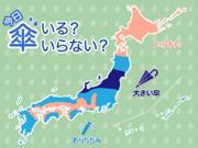 ひと目でわかる傘マップ  9月3日(火)