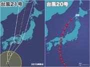 台風21号のルート 前回の台風20号に似るも勢力は上