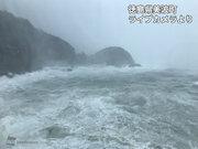 台風21号は高知に最接近 猛烈な風雨に厳重警戒